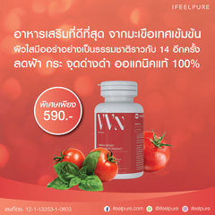 Sudtana Vavana Wg Supplement (30cap) 1กระปุก